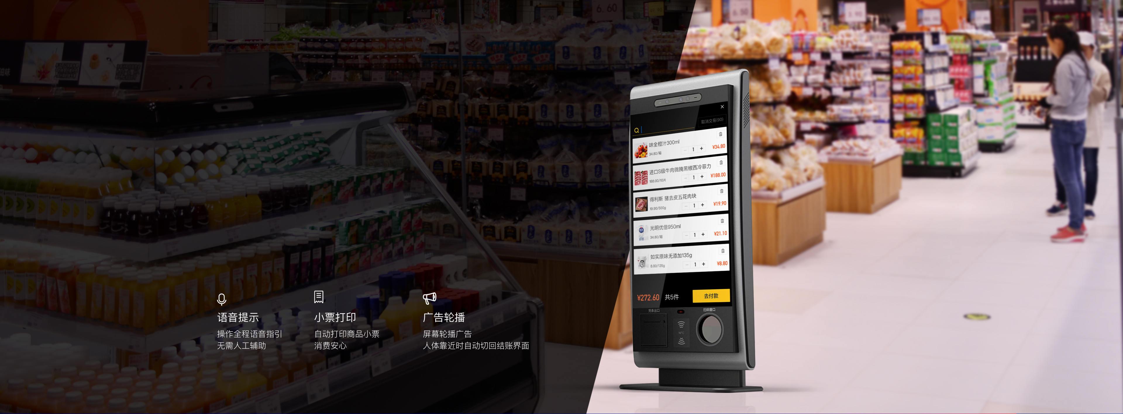 刷脸支付零售系统